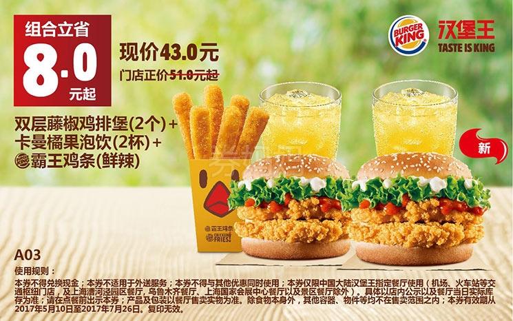 A03双层藤椒鸡排堡(2个)+卡曼橘果泡饮(2杯)+霸王鸡条(鲜辣)
