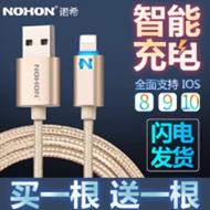 诺希iphone6 7plus数据线