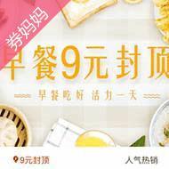 活动:美团外卖早餐特惠