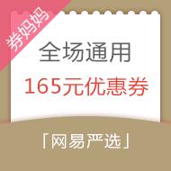 网易严选165元优惠券礼包