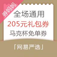 网易严选205元通用券礼包