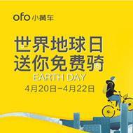 ofo小黄车周五-周日免费骑