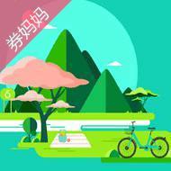 青桔单车60次免费骑行