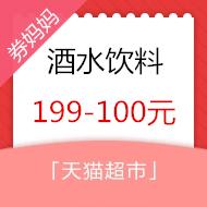 天猫超市199-100元优惠券