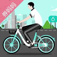 5次免费骑行单车券