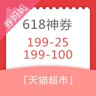 天猫超市618抢199-100神券