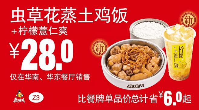 Z3虫草花蒸土鸡饭+柠檬薏仁爽