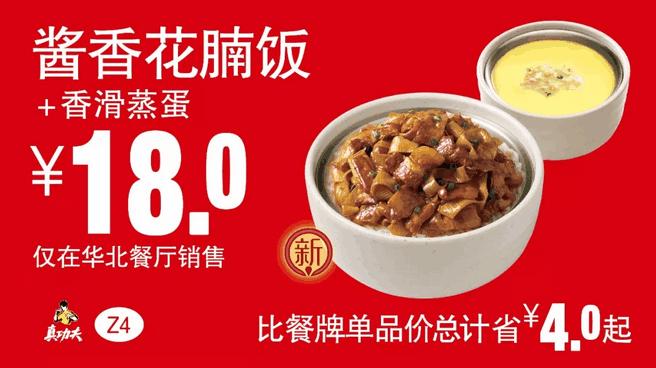 Z4酱香花腩饭+香滑蒸蛋