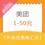 美团外卖1-50元优惠券汇总 8月15日更新,1-6元红包