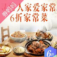 美团外卖6折家常菜
