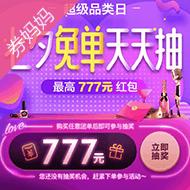 美团玩乐日抽最高777元免单奖