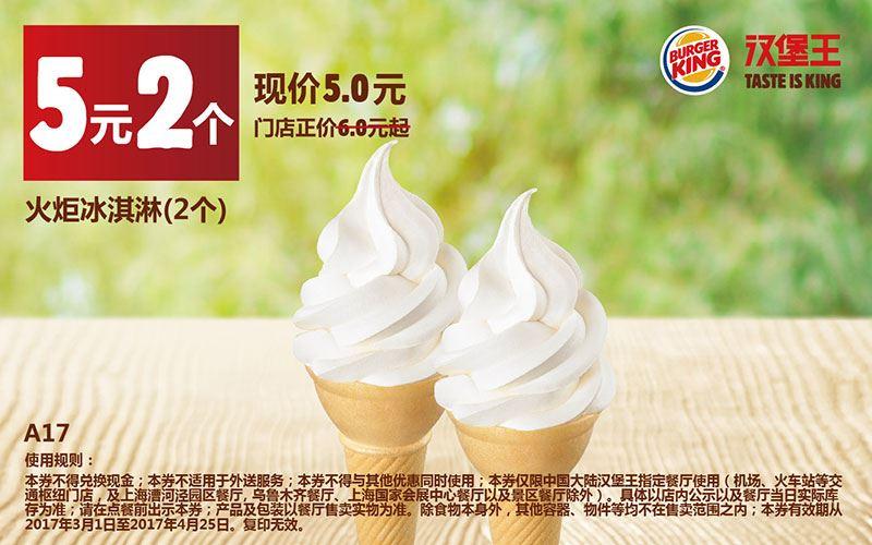 A17火炬冰淇淋(2个)