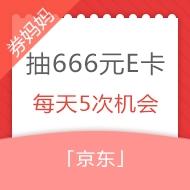 免费抽666元京东E卡