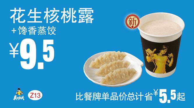 Z13花生核桃露+馋香蒸饺