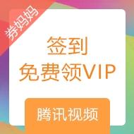 淘宝签到领腾讯视频月卡VIP 连续签到30天