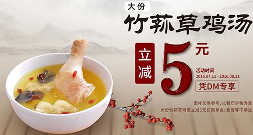 竹荪草鸡汤(大份)