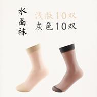 20双水晶短袜黑色短袜