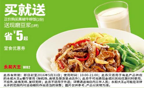 W02正价购买黑椒牛柳饭送现磨豆浆