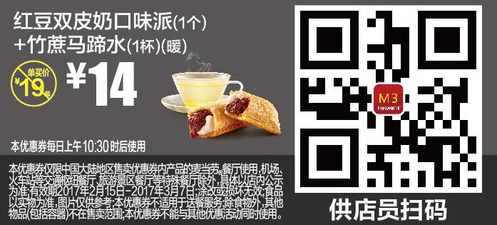 M3红豆双皮奶口味派(1个)+竹蔗马蹄水(1杯)(暖)
