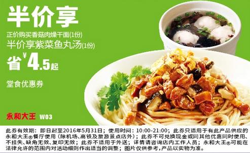 W03正价购买香菇肉燥干面半价享紫菜鱼丸汤
