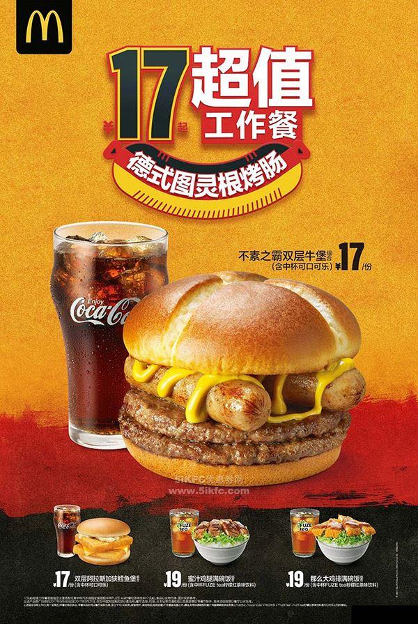 麦当劳17元起超值工作餐