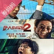 活动:《唐人街探案2》电影票特惠