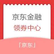 京东小金库/白条券领取中心