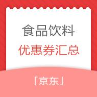 【食品饮料】10-100元不等京东优惠券