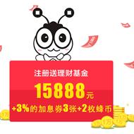 蜂投网马上拿15888元理财金+3%加息券