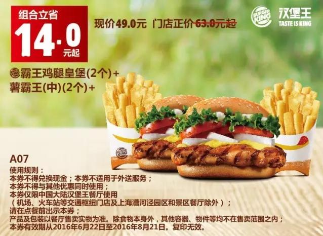 A07霸王鸡腿皇堡(2个)+薯霸王(中)(2个)