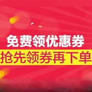 京东5-500元优惠券中心