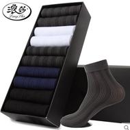 10双装浪莎男士超薄冰丝短袜