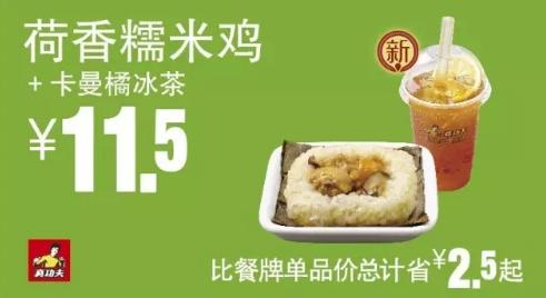 荷香糯米鸡+卡曼橘冰茶