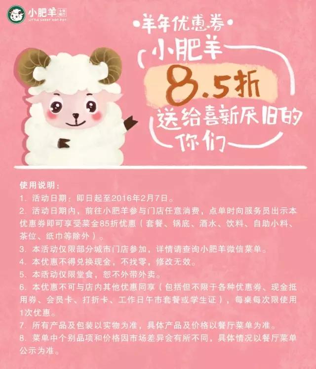 小肥羊8.5折优惠券