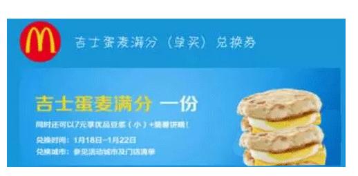 麥當勞免費早餐