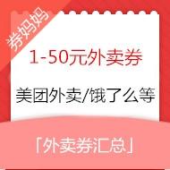 【2月23更新】1-50元外卖通用券汇总 建议收藏