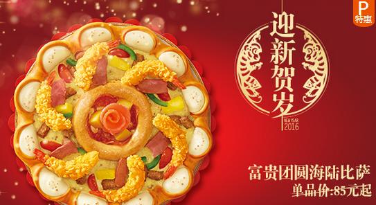 富贵团圆海陆比萨