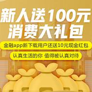 100元京东小金库新人礼包券