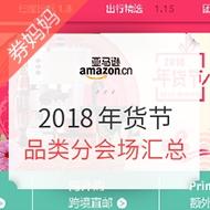 亚马逊2018年货节汇总