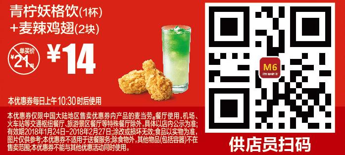 M6青柠妖格饮(1杯)+麦辣鸡翅(2块)
