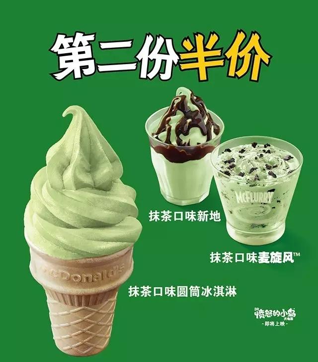 麦当劳抹茶冰淇淋第2个半价