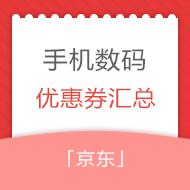 【手机数码】京东商城10-800元最新优惠券