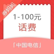 中国电信1-100元话费