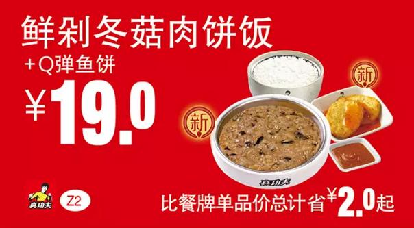 Z2鲜剁冬菇肉饼饭+Q弹鱼饼