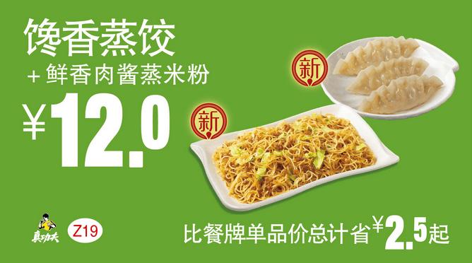 Z19馋香蒸饺+鲜香肉酱蒸米粉