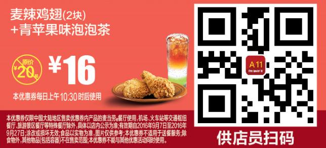 A11麥辣雞翅(2塊)+青蘋果味泡泡茶