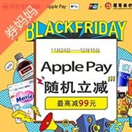 招行储蓄卡Apple Pay X 网易考拉