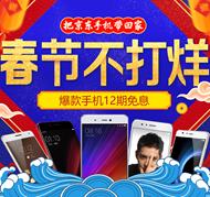 京东手机通讯年货节