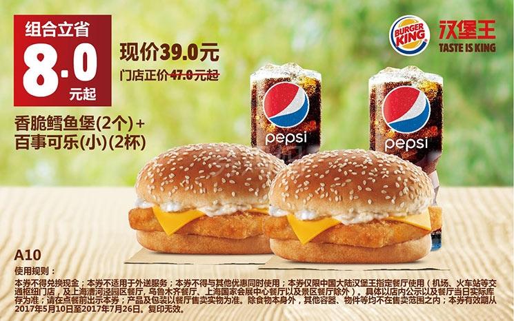 A10香脆鳕鱼堡(2个)+百事可乐(小)(2杯)