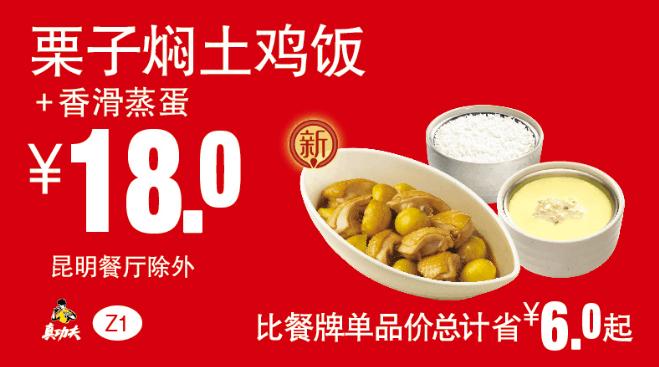 Z1栗子焖土鸡饭+香滑蒸蛋